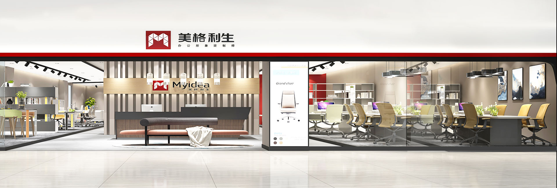 中国办公家具行业