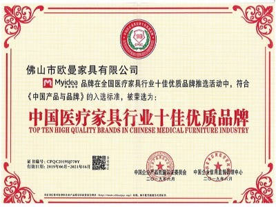美格利生-中国医疗家具行业十佳优质品牌