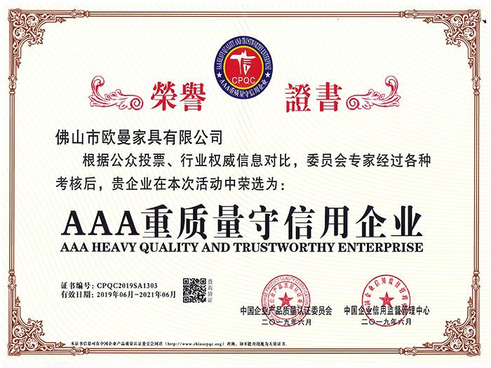 美格利生-AAA重质量守信用企业