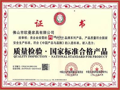 美格利生-质量检验证书