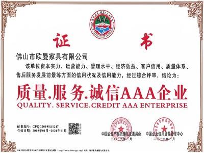美格利生-质量服务诚信AAA201901-202101