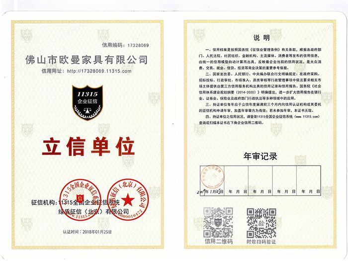 美格利生-立信单位证书