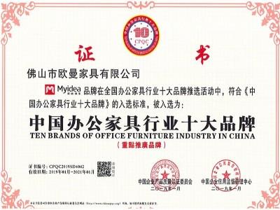 美格利生-中国办公家具行业十大品牌201901-202101